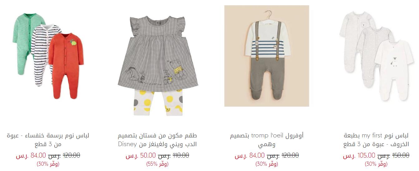 خصومات mothercare السعودية 2020 للرضع